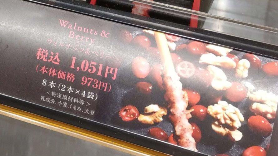 バトンドール1,051円の高級ポッキーは松坂牛より高い!レビュー