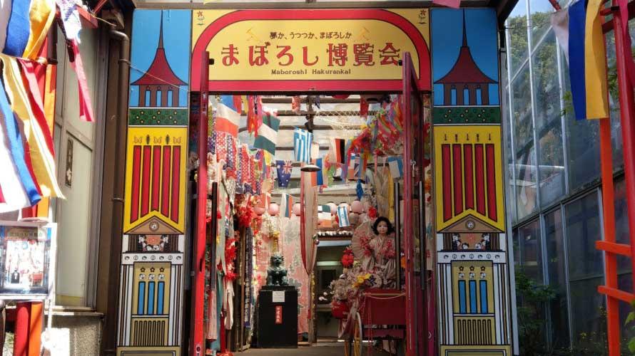 まぼろし博覧会で大量展示してるレトロ昭和ポスター広告は見る価値あり