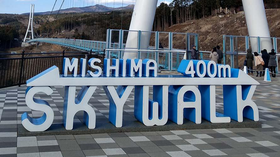 三島スカイウォーク日本一長い吊り橋は友人やデート向け施設レビュー