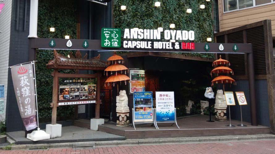 東京荻窪カプセルホテルは家庭を持つ男の逃げ場所。安心お宿レビュー
