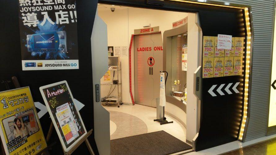 ワンカラ新宿1人カラオケに行きたいならこのブログでイメトレするべし